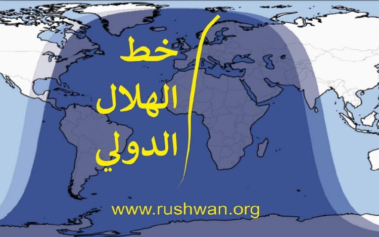 البروفسور رشـــوان للامة الإسلامية مشكلة الهلال الهلال الدولي