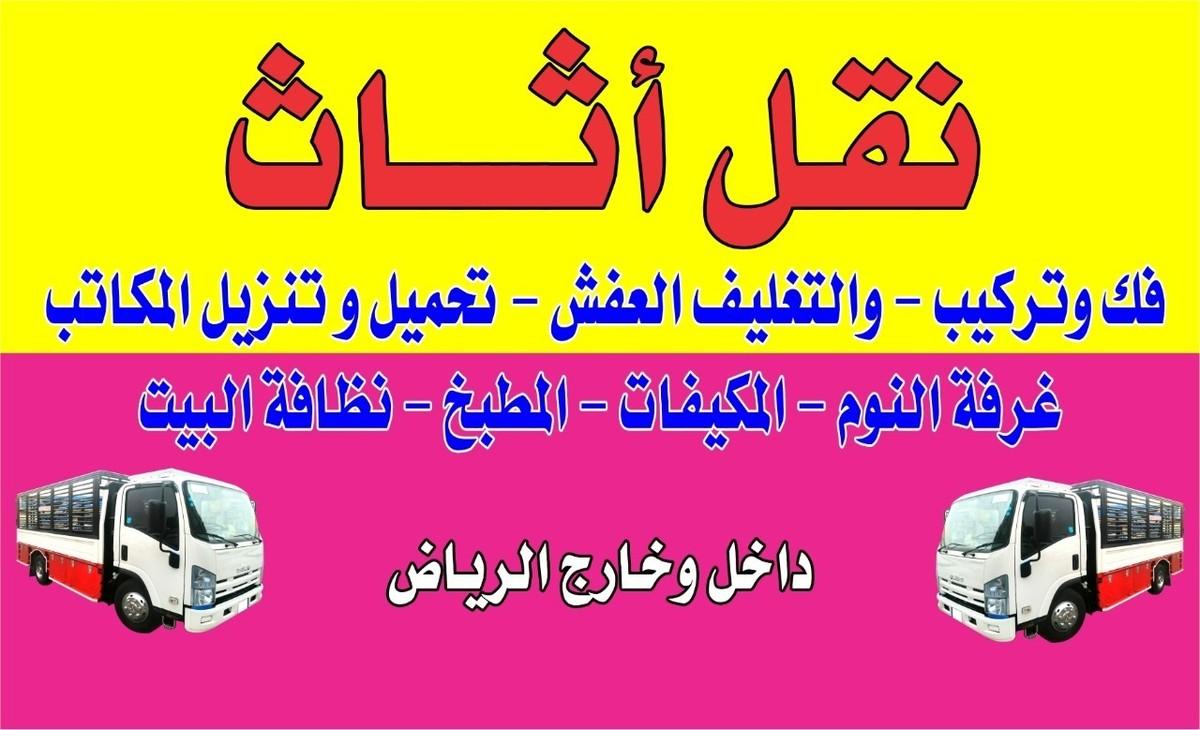 شركة ناقلون الرياض 0580721450 لنقل