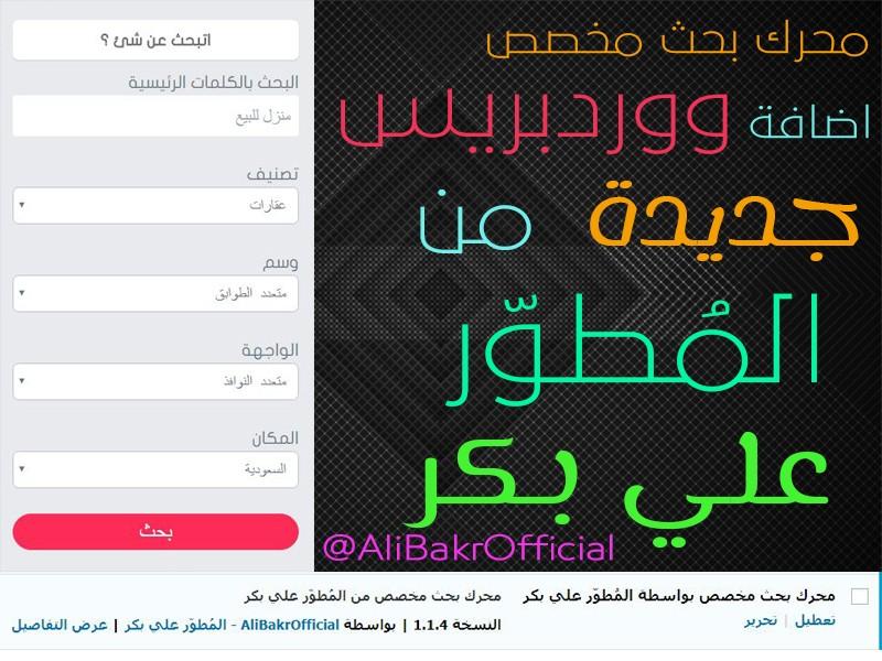 برمجة اضافة محرك بحث متقدم لموقع اعلانات مبوبة بالووردبريس - المطور علي بكر
