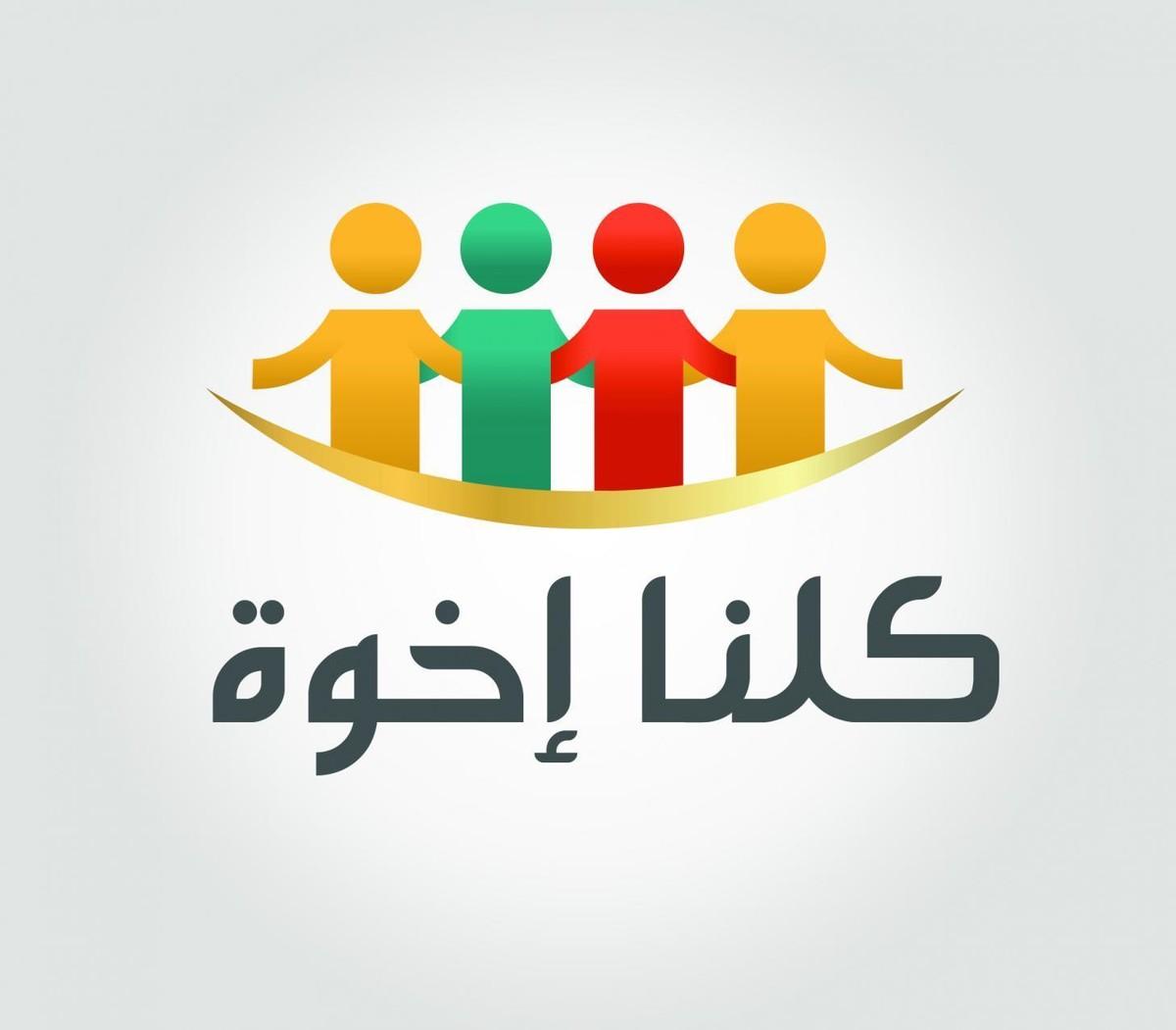 لمساعدة المحتاجين