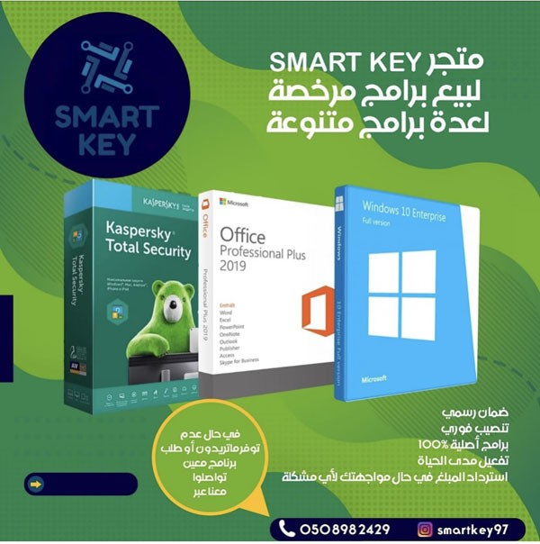 متجر Smart لبيع البرامج الاصلية