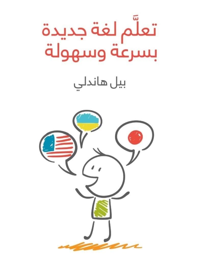 تحميل كتاب تعلم لغة جديدة بسرعة وسهولة - بيل هاندلي