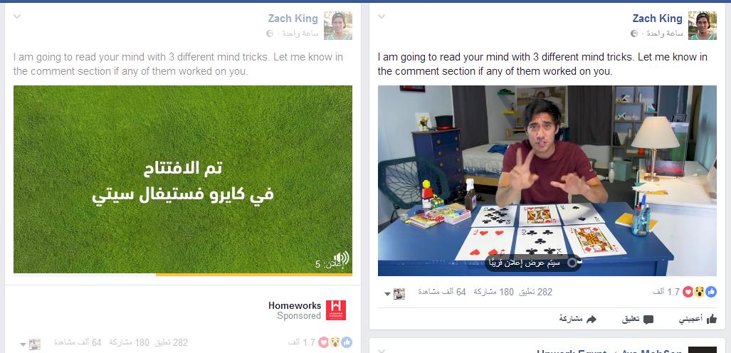 فيس بوك تضيف الإعلانات للفيديوهات!!