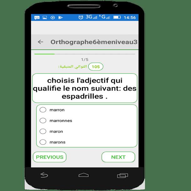 تطبيق الإنقليزية و الفرنسية الإبتدائية