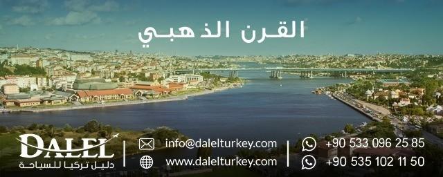 افضل برنامج سياحي السنة اسطنبول