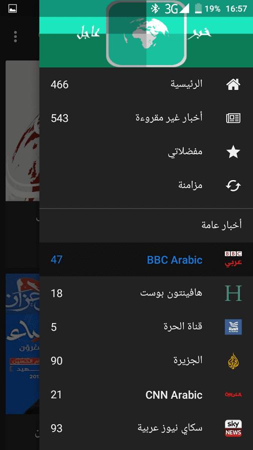 تطبيق اخباري خبر عاجل