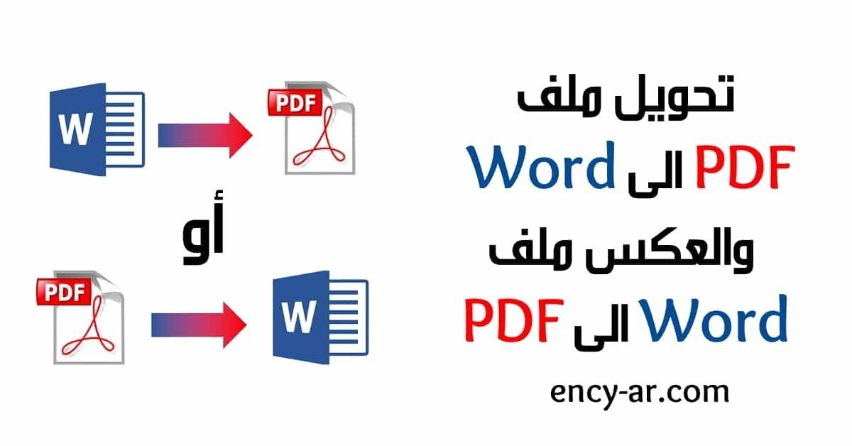 كيفية تحويل ملف PDF إلى Word والعكس ملف Word إلى PDF