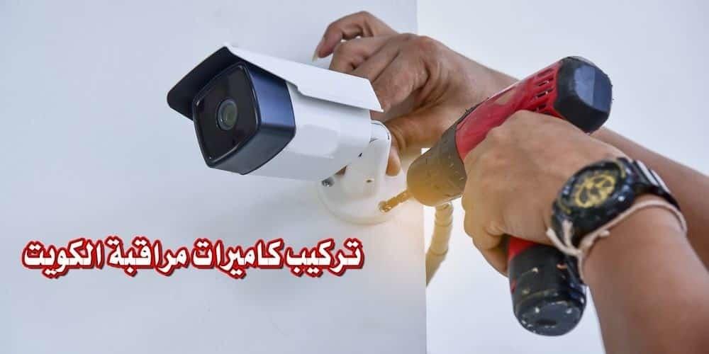 شركة تركيب كاميرات مراقبة بالكويت