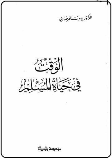 تحميل كتاب: الوقت في حياة المسلم