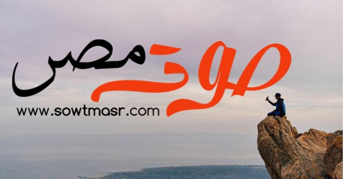 موقع صوت مصر عاد من جديد