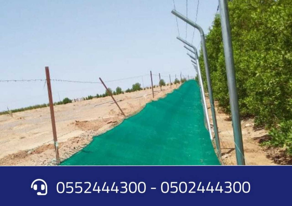 شبك الرياض شبوك مزارع الرياض 0552444300شبك تسويرالمزارع والأراضي الرياض