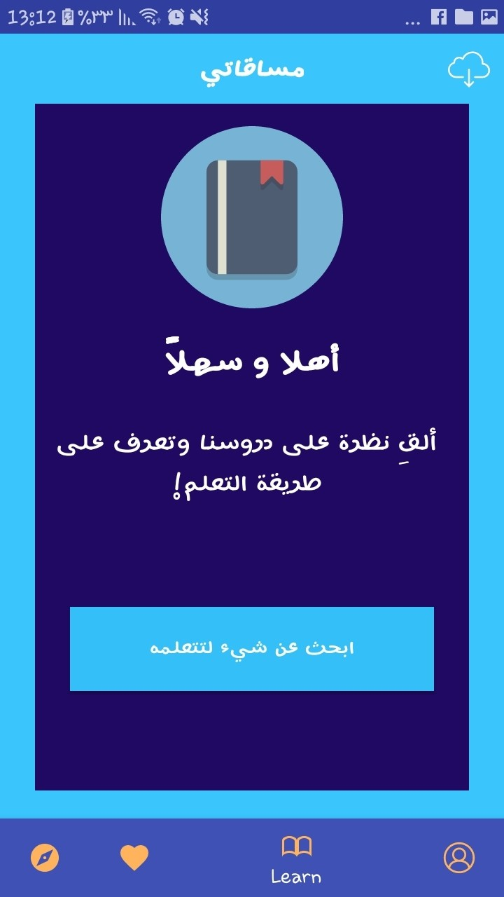 Screenshot_٢٠١٨٠٥٠٩-١٣١٢٥٢