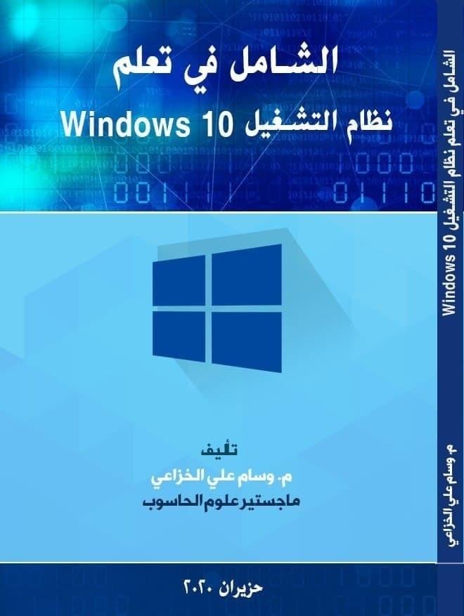 تحميل كتاب الشامل في تعلم Windows 10