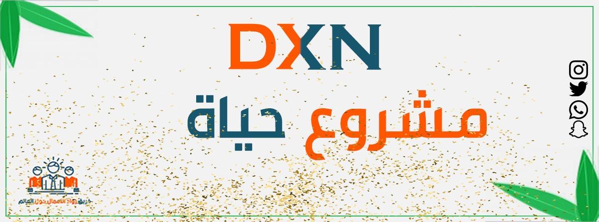مازال التقدم مستمراً مع dxn حول العالم L
