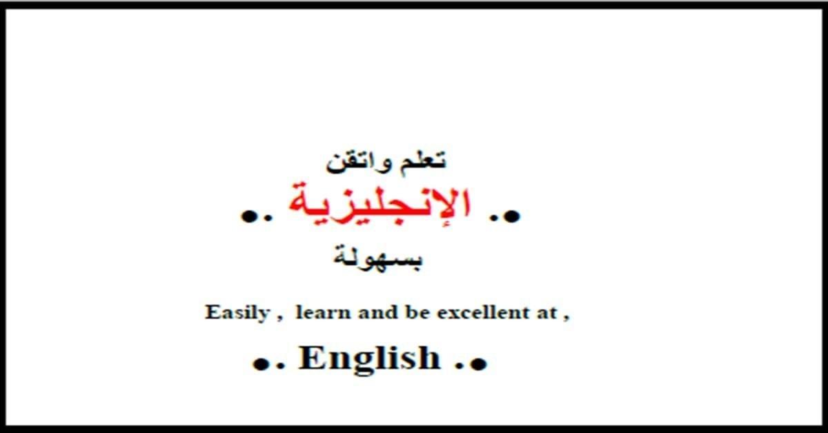 تحميل كتاب تعلم وأتقن الإنجليزية بسهولة