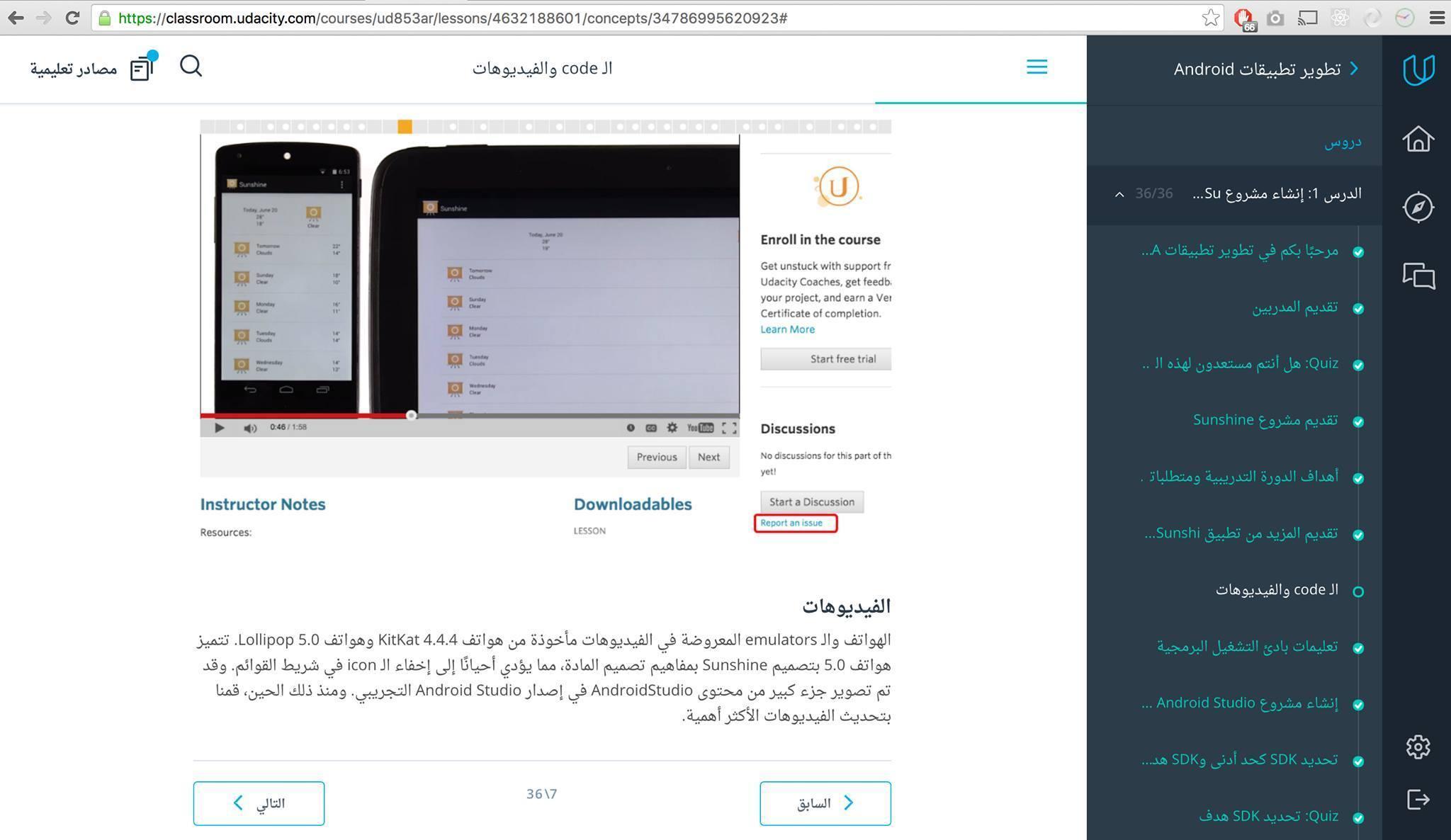 Udacity أصبح يدعم العربية الآن.