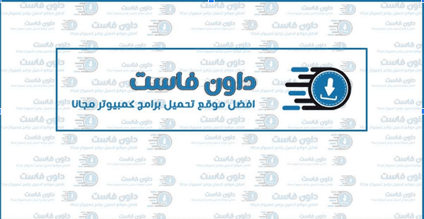 افضل موقع عربي لتحميل برامج كمبيوتر مجانا