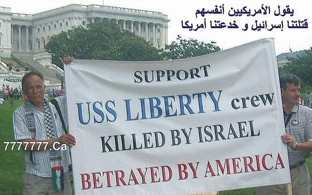 المؤامرات التحالفات الصهيونية