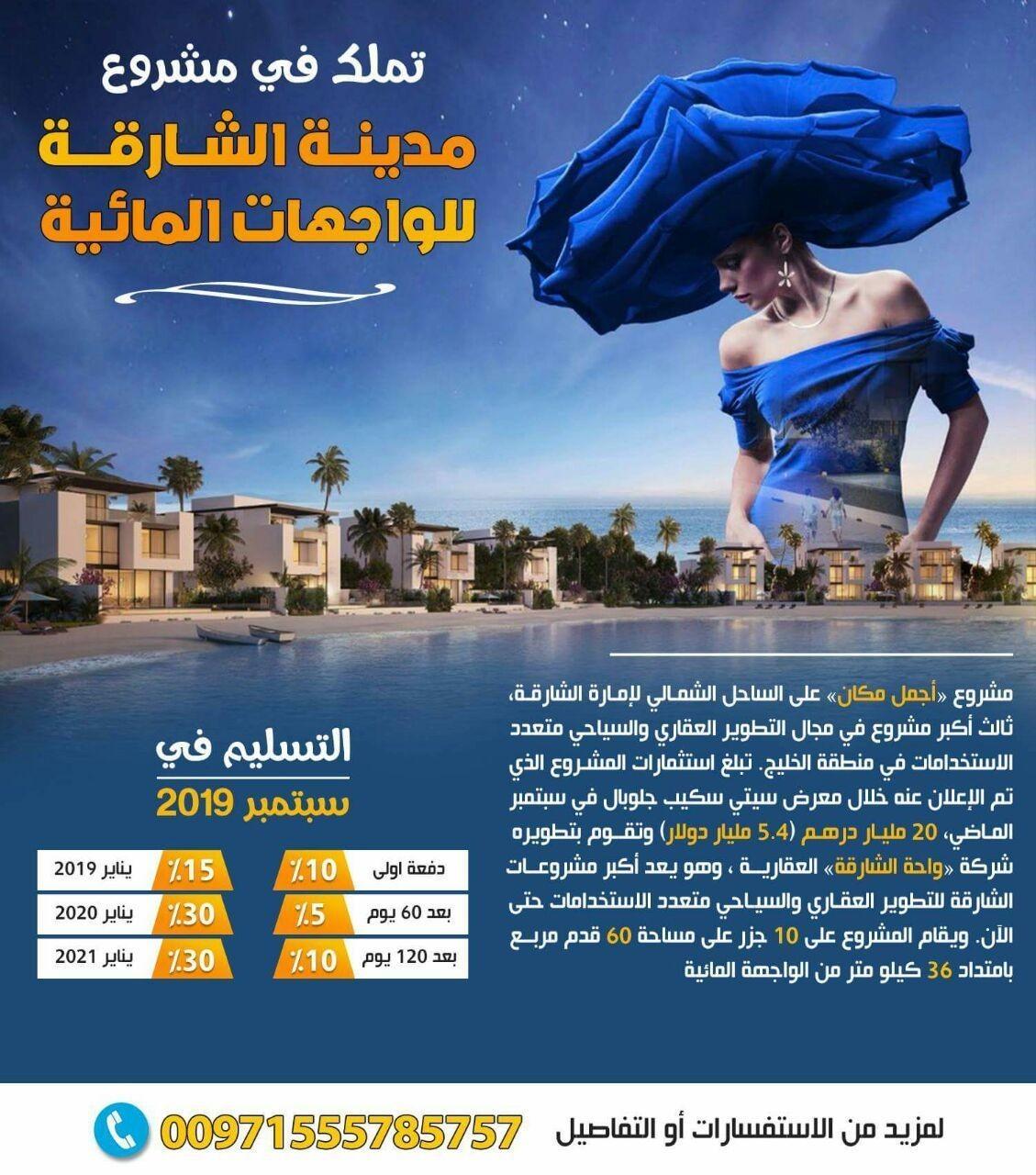 Sharjah Waterfront AJMAL MAKAN