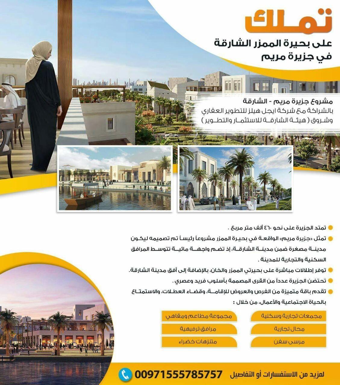 مشروع جزيره الشارقه