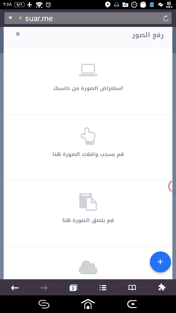 Screenshot_٢٠١٦-٠٥-١١-١٤-٥٨-٥٦