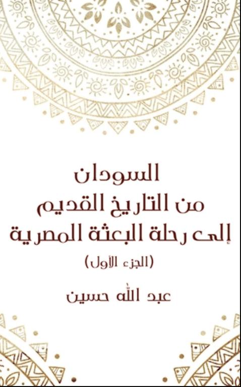 كتاب السودان من التاريخ القديم إلى رحلة البعثة المصرية -