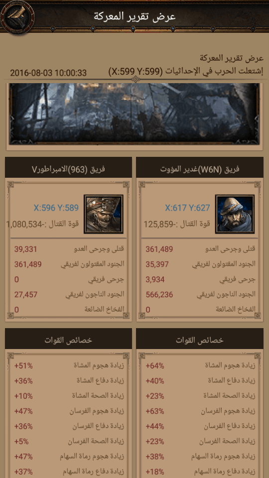 Screenshot_٢٠١٦-٠٨-٠٣-١٠-٠٦-١١