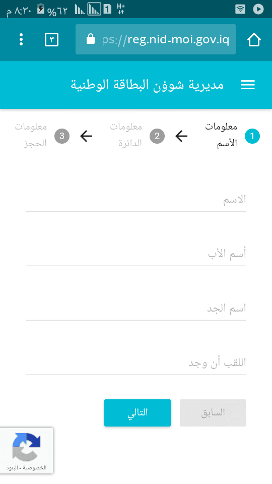 Screenshot_٢٠١٨-٠٨-٠٦-٢٠-٣٠-٣٢