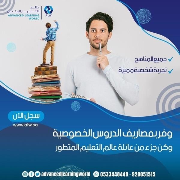 منصات تعليمية سعودية