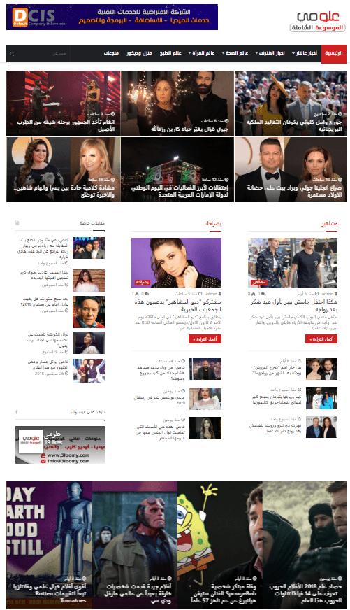 الموسوعة الشاملة للأخبار العالمية والمحلي