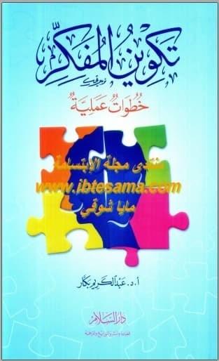 تحميل كتاب: تكوين المفكر   خطوات عملية