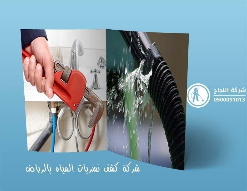 شركة كشف تسربات المياه بالرياض النجاح L