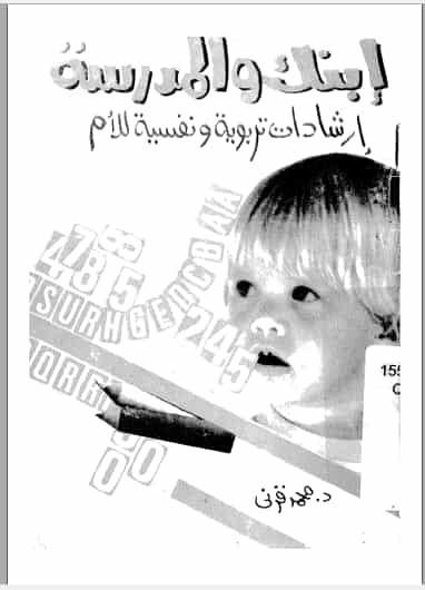 تحميل كتاب إبنك والمدرسة إرشادات تربوية ونفسية للأم