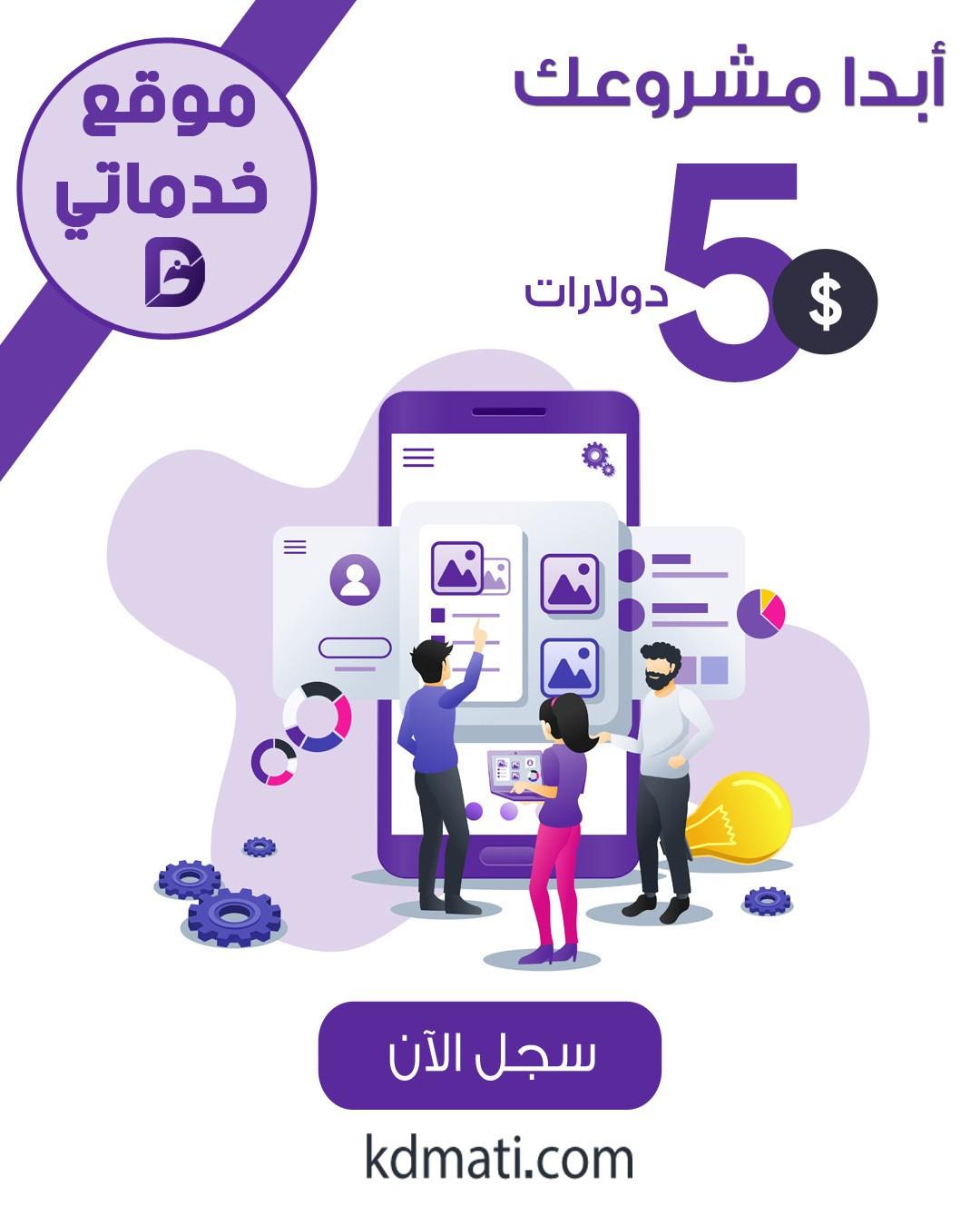 موقع خدماتى kdmati.com أكبر سوق عربي لبيع وشراء الخدمات المصغرة