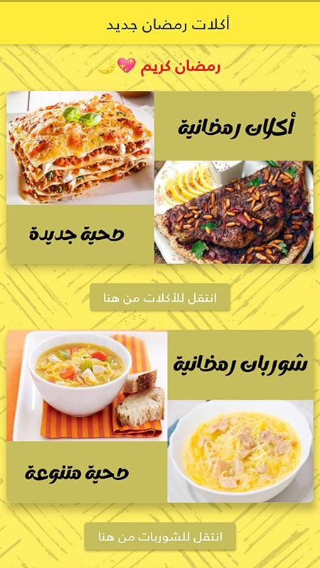 اكلات رمضانية 2021 بدون نت افضل تطبيق لمطبخك