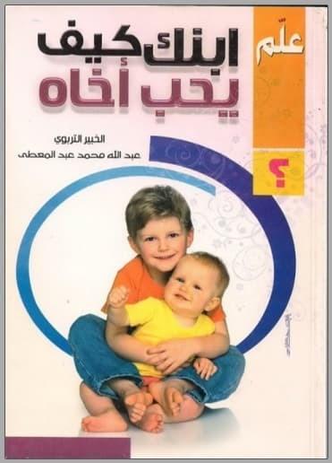 تحميل كتاب: علم ابنك كيف يحب أخاه