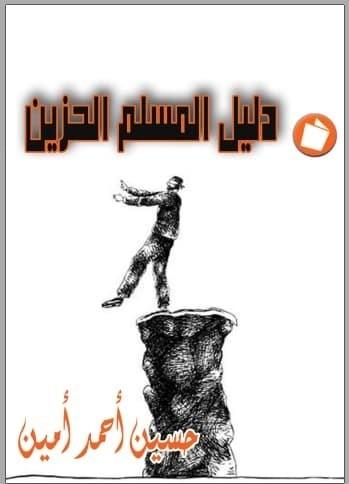 تحميل كتاب: دليل المسلم الحزين