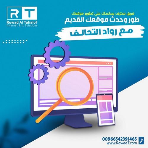 شركة تصميم وتطوير مواقع وتصميم متاجر بالرياض | شركة رواد التحالف L