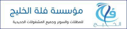 مؤسسة الخليج