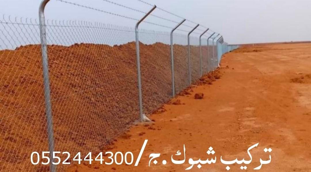 شبوك زراعية تركيب شبوك شبوك مزارع 0552444300شبوك تسوير اراضي