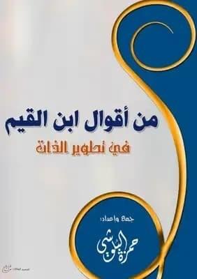 تحميل كتاب من أقوال ابن القيم في تطوير الذات