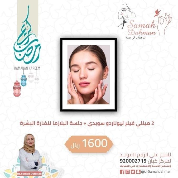 عروض رمضان الحصرية دكتورة سماح دهمان دكتورة جلدية وتجميل M