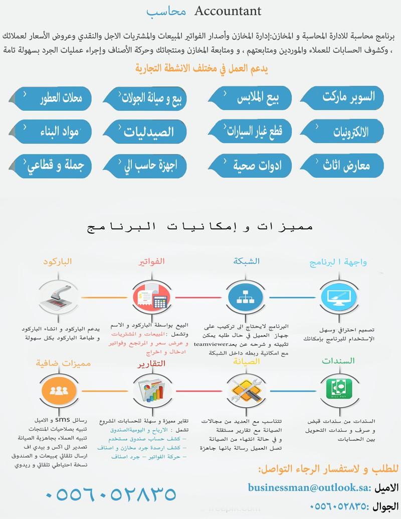 برنامج محاسبة للادارة المبيعات المخازن