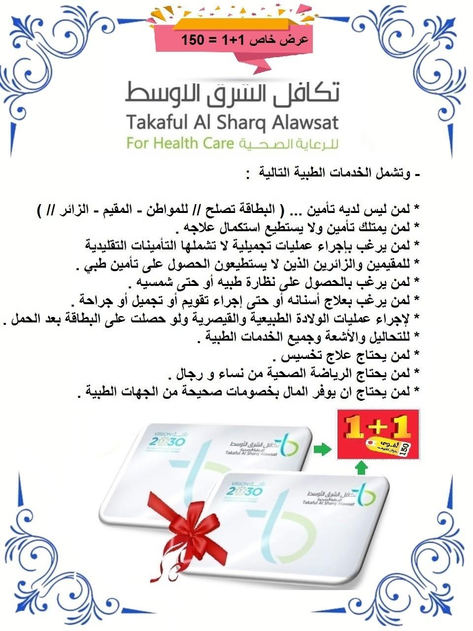 بطاقة الخصم الطبي