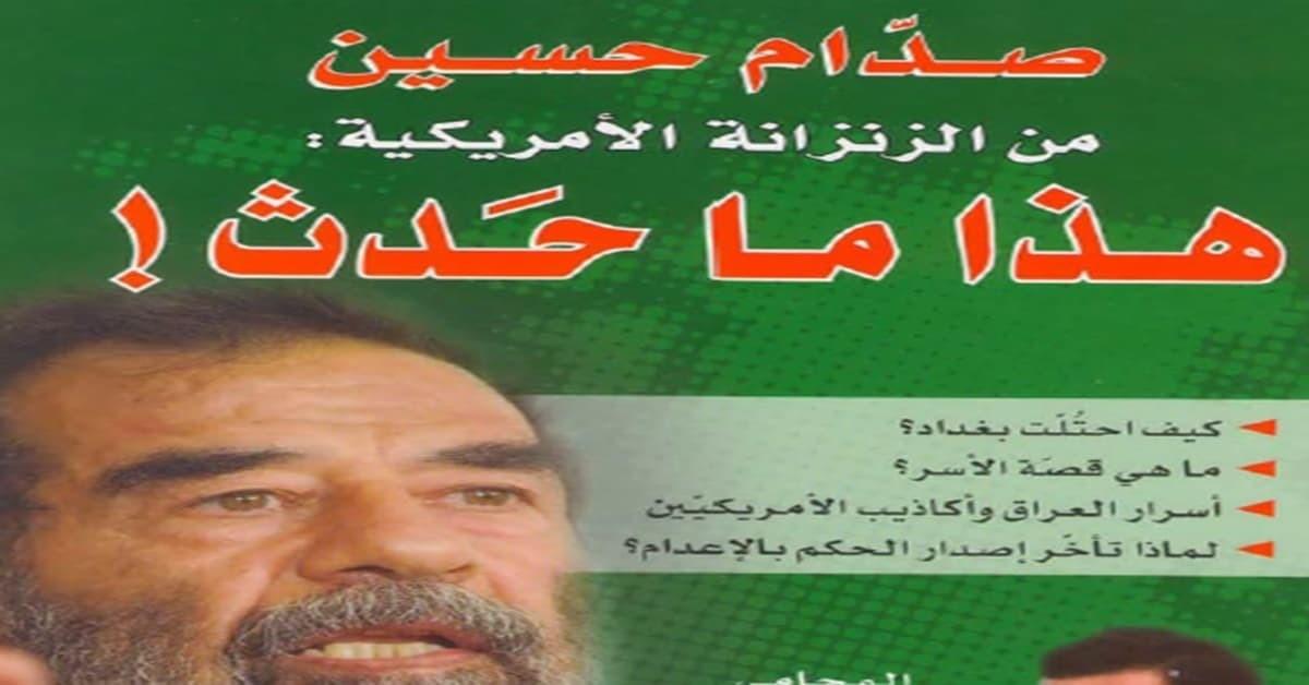 تحميل كتاب صدام حسين من الزنزانة الامريكية