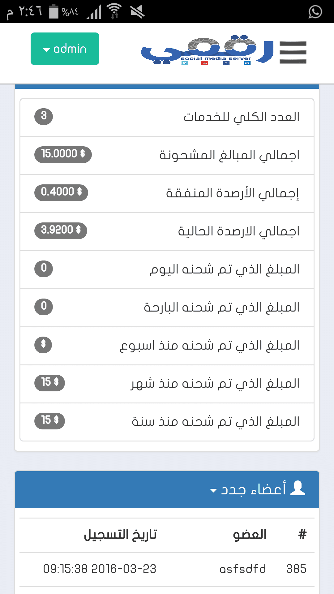 Screenshot_٢٠١٦-٠٣-٢٦-١٤-٤٦-٣٧