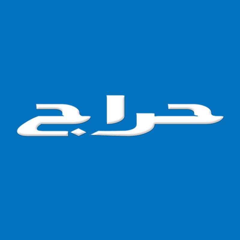 داتا وارقام موقع حراج السعودية