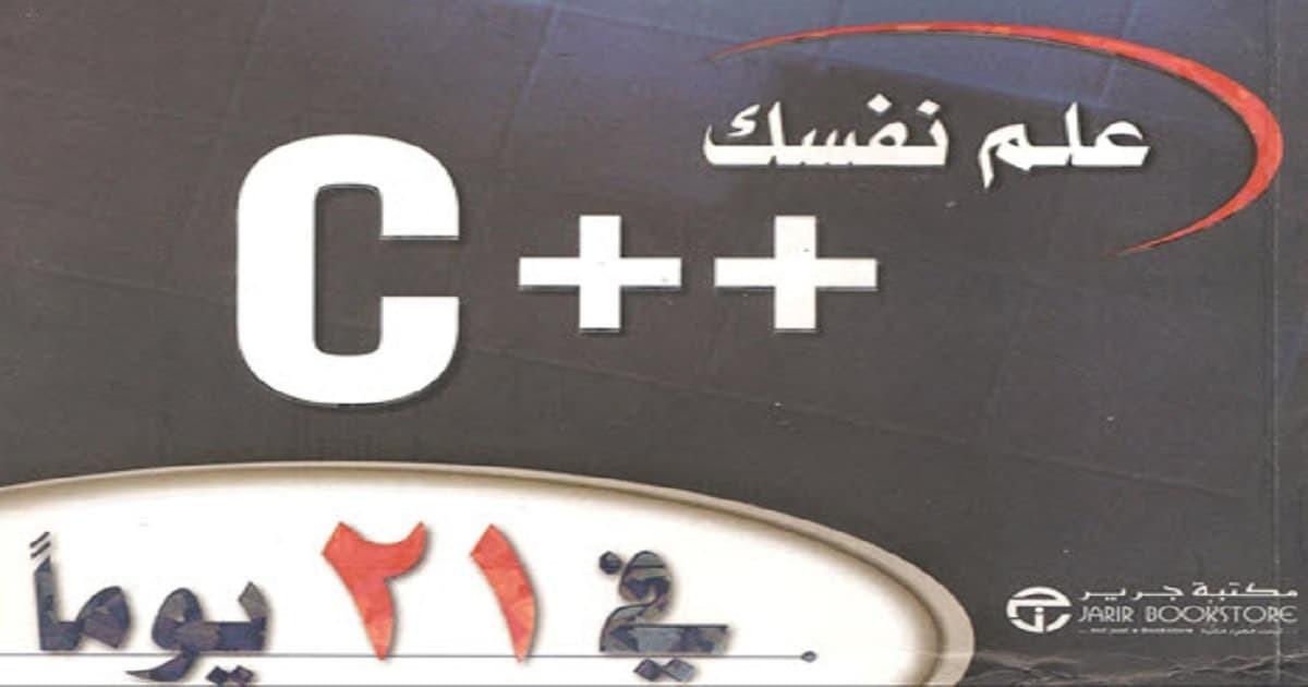 النسخة العربية من كتاب علم نفسك C++ في 21 يوم