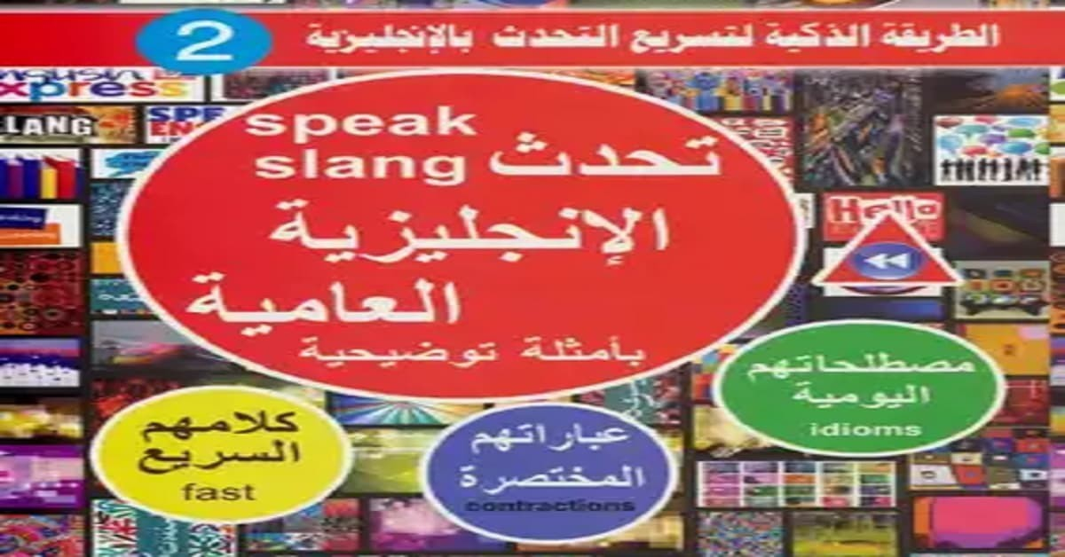 كتاب تحدث الإنجليزية العامية بأمثلة توضيحية