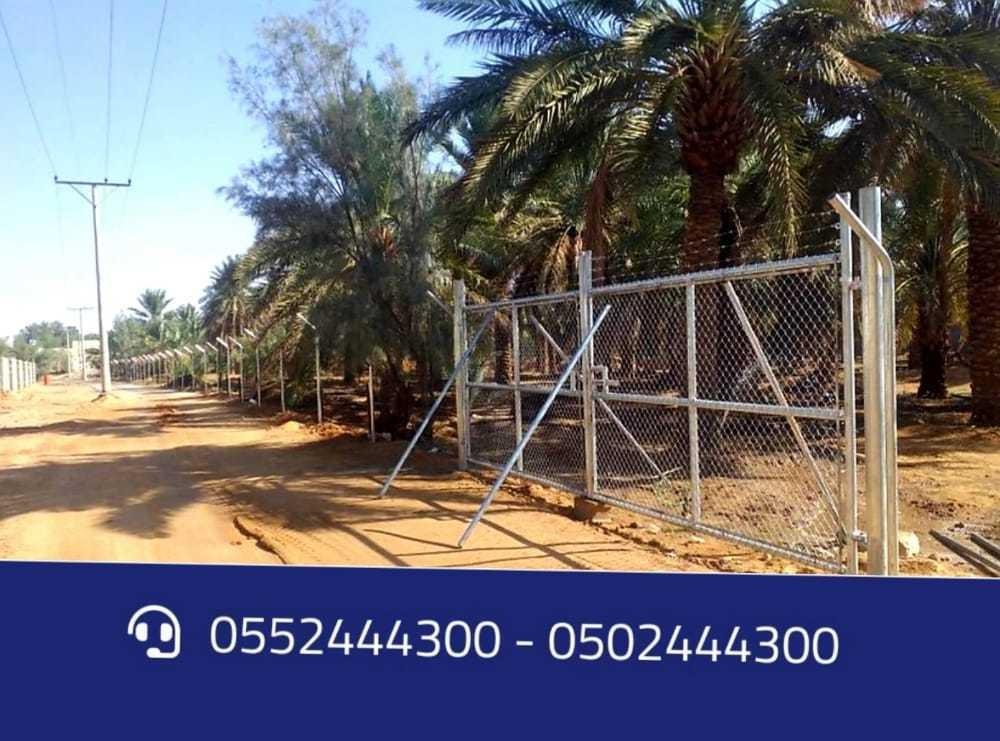 اعمال الشبوك والسياج الرياض 0552444300تركيب الشبوك الزراعيه
